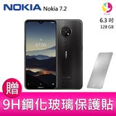 分期0利率 Nokia 7.2 6G/128G 6.3吋蔡司認證AI三鏡頭智慧型手機    贈『9H鋼化玻璃保護貼*1』