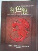 【書寶二手書T9/翻譯小說_HJO】紅色龍_湯瑪士,哈理斯, 茅及銓