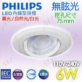 【有燈氏】PHILIPS 飛利浦 6W LED 內縮 崁燈 防眩光 7公分 7cm【RS100B-D75】
