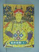 【書寶二手書T6/一般小說_GKT】雍正皇帝-恨水東逝(上)_二月河