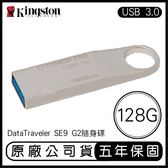 KINGSTON 金士頓 128G DataTraveler SE9 G2 3.0 隨身碟 128GB