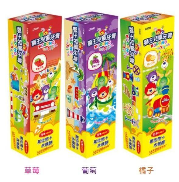 LION獅王 兒童牙膏 45g 草莓葡萄橘子 (購潮8)