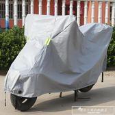 摩托車車罩電動車車衣防水防曬防雨塵單車罩遮陽罩電瓶車車套加厚igo『韓女王』