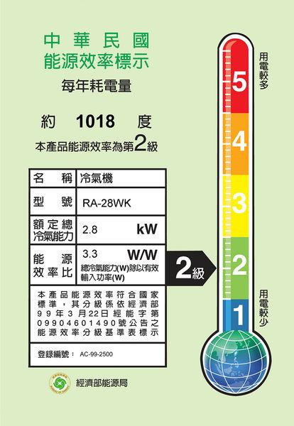 【HITACHI日立】定頻雙吹式窗型冷氣RA-28WK含基本安裝//運送