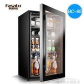 紅酒櫃 14438BC-95冰吧冰箱冷藏櫃紅酒櫃恒溫家用茶葉客廳小型 城市科技 DF