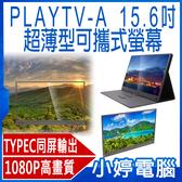 【免運+3期零利率】福利品出清 PLAYTV-A 15.6吋 超薄型可攜式外接螢幕 安卓Type-C同屏