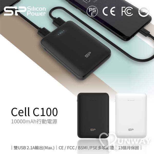 SP 廣穎 Cell C100 2.1A 雙USB 多項認證 安全保護 10000mAh 充電 行動電源【13個月保固】