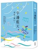半邊藍天3(完結篇)【城邦讀書花園】