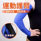 〈高伸縮型1入〉全臂式護套/彈性運動護臂...