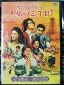 挖寶二手片-C33-正版DVD-日片【ALWAYS幸福的三丁目】-小雪 堤真一 藥師丸博子(直購價)海報是影印