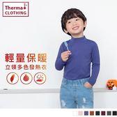 《KG0380》台灣製造輕量磨毛彈力立領保暖發熱衣(童 OrangeBear