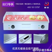 新炊GH-818A電扒爐 商用鐵板燒設備電平趴鍋煎烤燒商用手抓餅機器 (橙子精品)