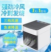 迷妳空調扇USB學生宿舍桌面便攜式小風扇家用加冰制冷小型冷風機 艾家