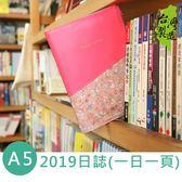 珠友 BC-50360 2019年A5/25K日誌/手帳/日計劃(1日1頁)-皮質拉鏈