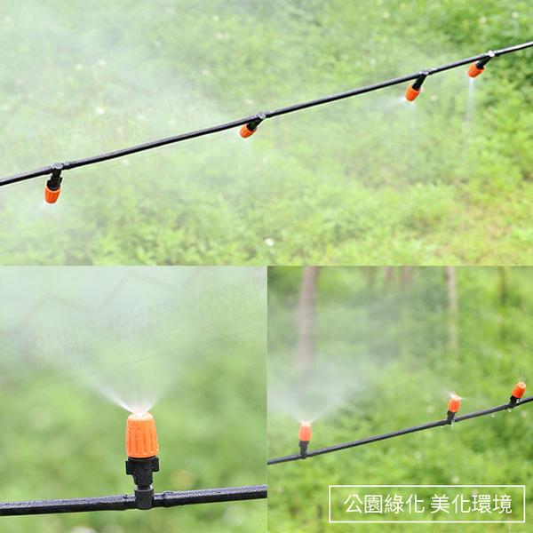 自動澆水霧化噴頭套裝 5米 送萬能接頭 水龍頭 噴霧器 灑水器 澆花【ZC0312】《約翰家庭百貨