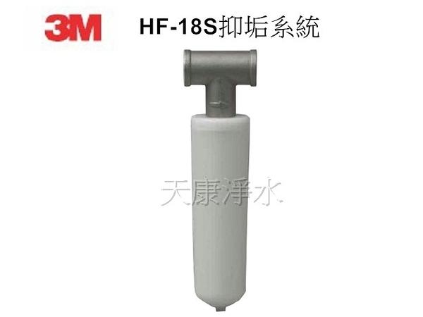 [ 3M ] HF-18S 抑垢系統