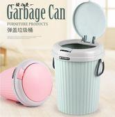 家用客廳廚房衛生間彈蓋垃圾桶創意歐式有蓋垃圾筒大號收納桶【櫻花本鋪】