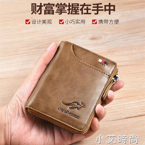 男士錢包真皮短款防盜刷防消磁拉鏈錢夾多功能豎版皮夾駕駛證卡包 小艾新品