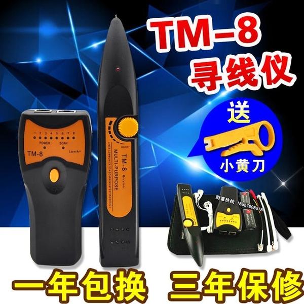 TM-8 尋線儀 尋線器 網線測線儀 測試儀 查線儀 巡線儀 線路工兵 雙十一特惠