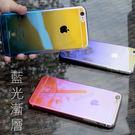 【E27】BASEUS 倍思 電鍍 硬殼 漸層 變色 漸變色 iPhone 6 6S Plus I6 手機殼 保護套