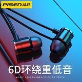 品勝帶電青年耳機入耳式vivo原裝 oppo手機重低音耳塞有線 創意空間