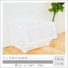 【dayneeds】【免運費】大口式中型透白收納箱/滑輪整理箱/衣物收納箱/置物箱/整理箱/直取式收納箱