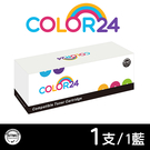 【COLOR24】for HP W2091A (119A) 藍色相容碳粉匣 /適用HP Color Laser 150A/MFP 178nw