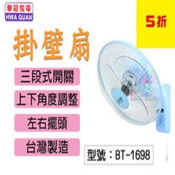 【尋寶趣】16吋掛壁扇 三段開關 上下角度調整 左右擺頭 三片扇葉 電風扇 電扇 壁扇 懸掛扇 BT-1698