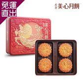 現貨 美心月餅 雙黃蓮蓉月餅禮盒 185gx4【免運直出】