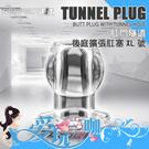 【XL號透明】美國 Perfect Fit Brand 肛門隧道後庭擴張肛塞 TUNNEL PLUG CLEAR