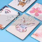 新iPad保護套 蘋果iPad9.7寸硅膠防摔 A1822皮套軟殼 智聯