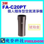 贈一盒濾網 3M 淨呼吸 FA-C20PT 個人隨身型空氣清淨機 公司貨 FAC20PT清淨機 車用清淨機