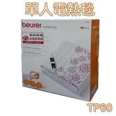 德國博依 Beurer 電熱毯 電熱墊 銀離子抗菌床墊型 (單人定時型)TP60