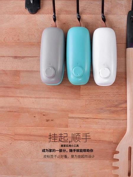 飛比USB充電迷你便攜迷小封口機小型家用塑料袋開袋真空包裝封口器零食   全館鉅惠