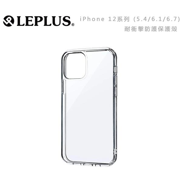 光華商場。包你個頭【LEPLUS】CLEAR TOUGH iPhone 12/p/mini 6.1/5.4 衝擊防護保護