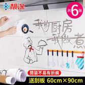 吸油紙-6張廚房防油貼紙耐高溫墻貼紙防水瓷磚貼墻紙自粘櫃灶臺油煙機用YXS 夢娜麗莎