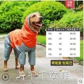 大狗狗雨衣中型大型犬寵物狗四腳防水全包雨披 千千女鞋