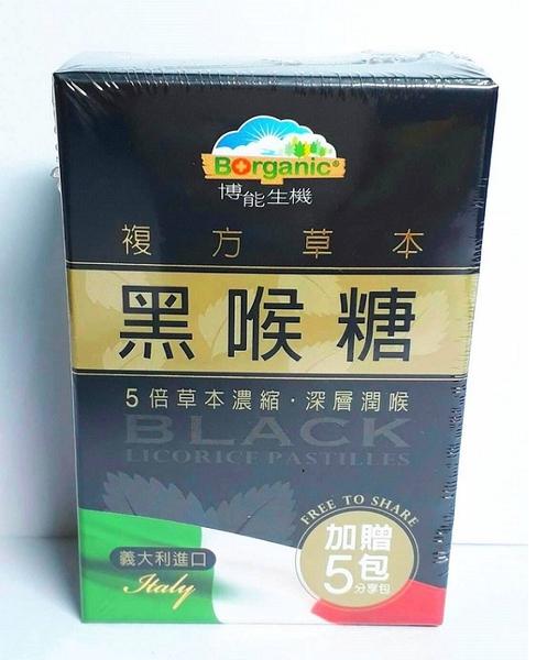 【博能生機】複方草本黑喉糖12g/盒加贈5包分享包)(義大利進口)