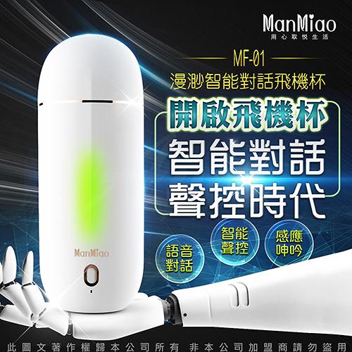 男用飛機杯-情趣用品 七夕情人節 ManMiao MF-01 智能對話 3D雙穴聲控 姿態模擬吸盤 飛機杯