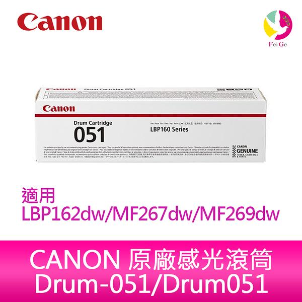 CANON 原廠感光滾筒 Drum-051/Drum051 適用 LBP162dw/MF267dw/MF269dw