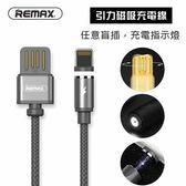 REMAX iPhone Lightning 磁吸帶燈充電線-灰 1M