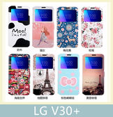 LG V30S / V30+ 彩繪卡通 可愛卡通 側翻皮套 開窗 支架  軟殼 磁吸 保護套 手機套 手機殼 皮套