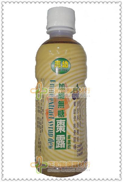 惠幼 黑棗精華露 加纖無糖 新包裝 330ml 黑棗汁