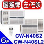 Panasonic國際牌【CW-N40S2/CW-N40SL2】窗型冷氣