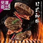 勝崎生鮮 和牛漢堡排【多汁厚切】4片組 (150公克±10%/1片)【免運直出】