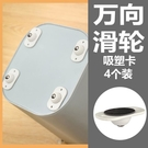 粘貼式滑輪萬向輪 4個裝可粘貼置物箱底部滑輪可隨意移動萬向輪子 【618特惠】
