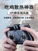 手機散熱器通用 手機散熱器iphonex發燙吃雞降溫貼神器冷卻冰蘋果王者榮耀遊戲手柄 雙十二