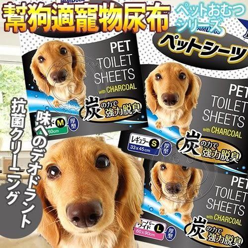 【zoo寵物商城】    日本幫狗適Pam Dogs》超吸收消臭寵物尿布竹炭系列