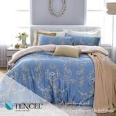 天絲床包兩用被四件式 加大6x6.2尺 繁花 100%頂級天絲 萊賽爾 附正天絲吊牌 BEST寢飾