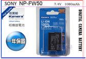 *數配樂*佳美能 SONY NP-FW50 FW50 專用鋰電池 NEX5T NEX5R NEXF3 NEX6 A5000 A55 NEX7 NEX3N